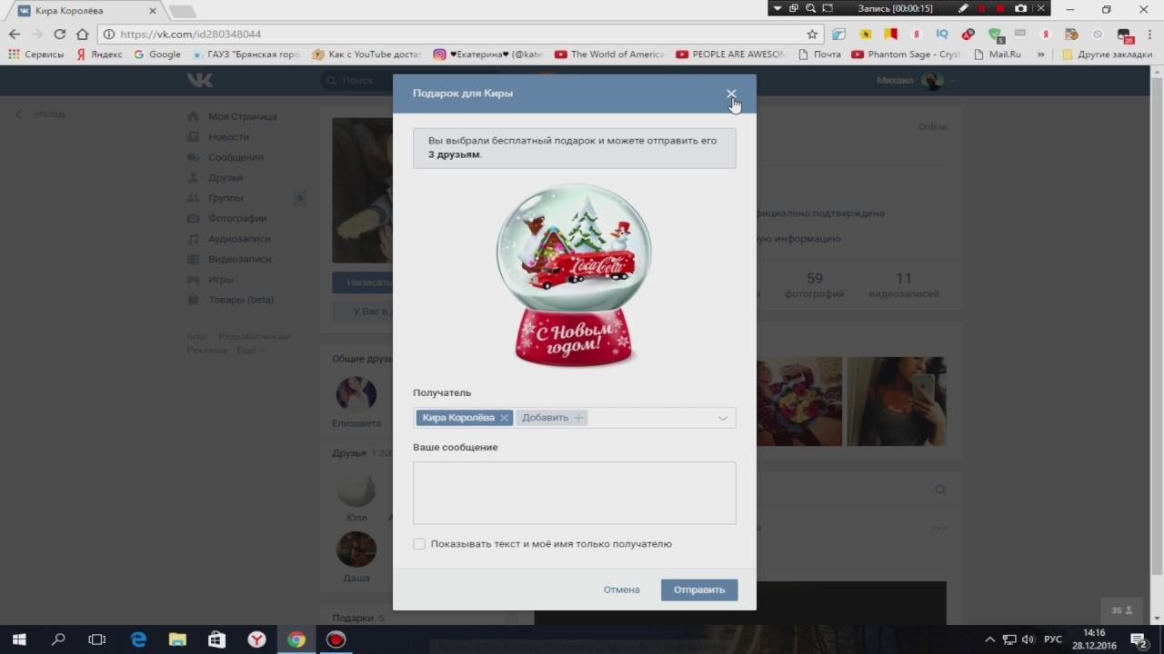 Как получить подарок в vk 99