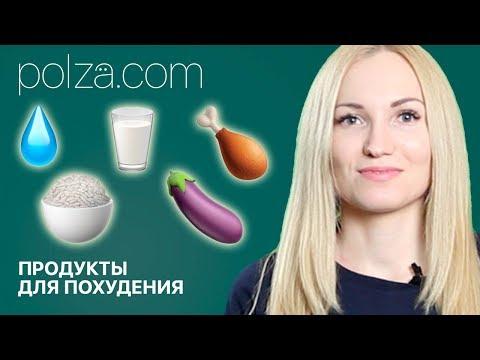 Как похудеть? 👗 🍅 🍆    Продукты для похудения (ТОП 5).  Александра Жицкая [polza.com]