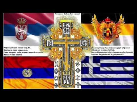 Armenia-Russia-Greece-Serbia Christian brothers  (orthodox brothers)