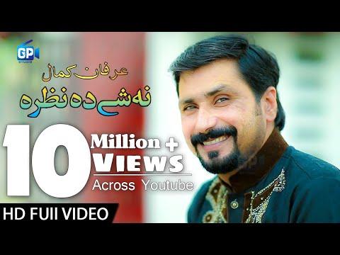 Irfan Kamal Pashto New Songs 2018 | Na She Da Nazara | Pashto hd new pashto song
