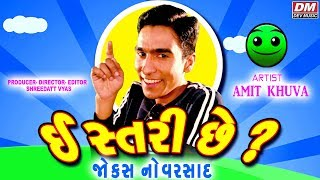 ઈ સ્તરી છેઃ ? ? | Gujarati New Jokes By Amit Khuva | Gujju Comedy Bites Funny Videos