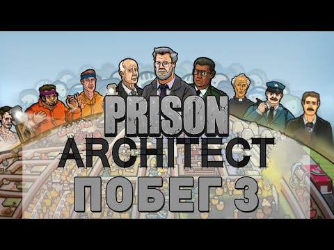 Побег Prison Architect: #3 - СЛУЧАЙНЫЕ ТЮРЬМЫ!