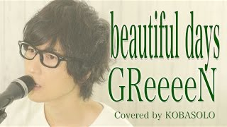 GReeeeN/beautiful days「家売るオンナ」主題歌(Full Covered by コバソロ)歌詞付き