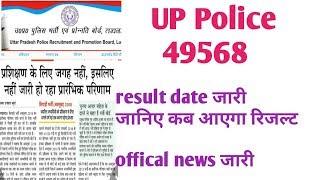 UP Police 49568 Result date | UP Police 49568 result news | UPP result date