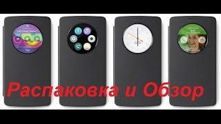 "NaToR:""Чехол LG Quick Circle for LG G3s. Рекомендую"""