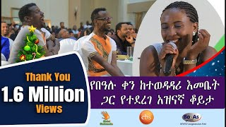 Ethiopian-Yemaleda kokeboch at Final Emebeta Funny interview