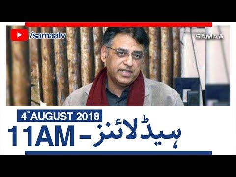Samaa Headlines | 11 AM | SAMAA TV | 04 August 2018