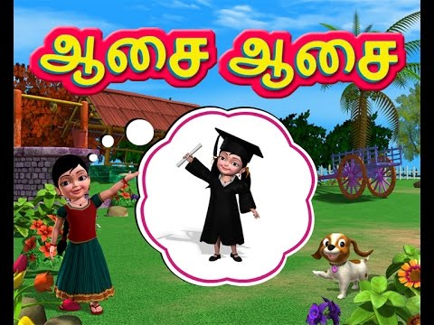Aasai Aasai - Kanmani Tamil Rhymes 3d Animated video