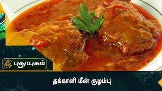தக்காளி மீன் குழம்பு | Azhaikalam Samaikalam | Puthuyugam TV