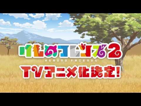TVアニメ『けものフレンズ2』PV 第一弾 (09月02日 20:45 / 394 users)