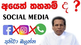 🇱🇰 SOCIAL MEDIA Banned ? / WhatsApp - Instagram - Facebook Down Server | සිංහලෙන් 2019 Sinhala