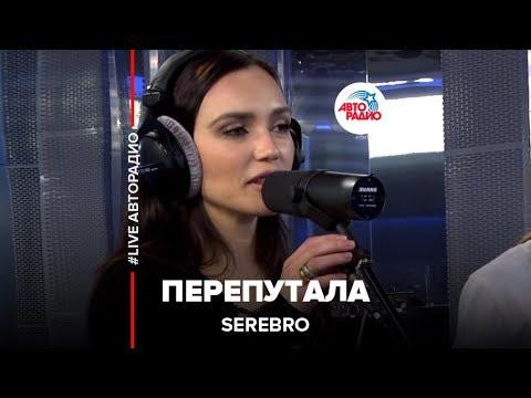 SEREBRO – Перепутала (#LIVE Авторадио)