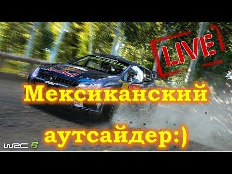 WRC 6 FIA World Rally Championship прохождение от 3-го лица (стрим) | Monte-carlo | Sweden | Mexico