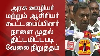 Breaking News   Jacto Geo to stage Indefinite Strike from Tomorrow as Planned   Thanthi TV