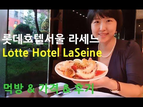 호텔뷔페 먹방 롯데호텔서울 라세느 브이로그  Lotte Hotel Seoul Buffet Laseine