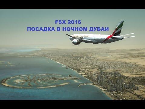 FSX 2016 Flight OPKC-OMDB (Karachi-Dubai) Autoland ILS 30L  Night