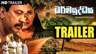 Dharmayuddhaya Movie | Official Trailer #1 | MEntertainments