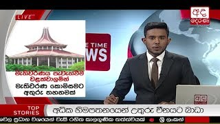 Ada Derana Late Night News Bulletin 10.00 pm - 2018.11.13