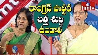 కాంగ్రెస్ పార్టీ కి చిత్త శుద్ధి ఉండాలి | Congress Leader Indira Shoban Vs BJP Leader Madhavi | hmtv
