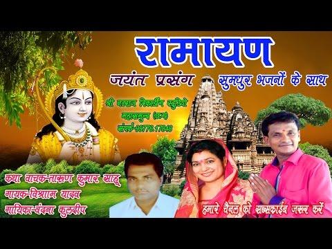 ramayan jayant prashang new cg bhajan