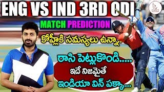 ENG vs IND 3rd ODI Match Prediction | Advantage India ? | Sports News | Eagle Media Works