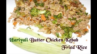 Easy Hariyali Butter Chicken Kebab Fried Rice | Brown Rice | Healthy Recipe| HD