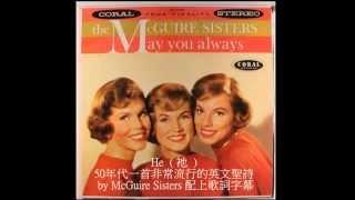 He ( 祂 ) 50年代一首非常流行的英語聖詩 by McGuire Sisters 配上歌詞字幕