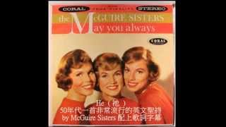 He ( 祂 ) by McGuire Sisters 1950's - 60's 年代一首非常流行的英語聖詩 , 配上英文歌詞字幕和中文翻譯 / lyrics
