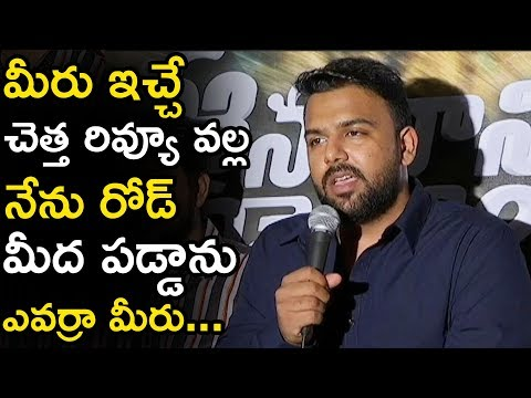 Tharun Bhaskar Shocking Comments On Movie Review Writers | Ee Nagaraniki Emaindi | Tollywood Book