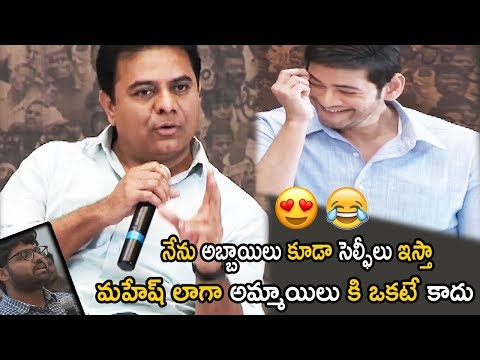 KTR Making Fun About Mahesh Babu Selfies With Girls | Koratala Siva | Bharath Ane Nenu | TE Tv