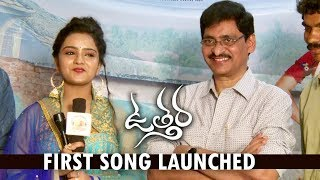 Uthara Movie First Song Launched By Director SV  Krishna Reddy |  | Sri Ram | Karuna Kathri