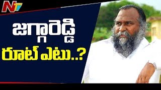జగ్గారెడ్డి రూట్ ఎటు ? జగ్గారెడ్డి మాటల వెనుక నిజమెంత ? | OTR | NTV