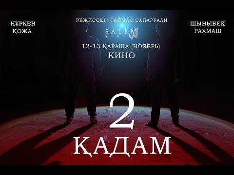 Кино 2 Кадам Официальный фильм! HD качество