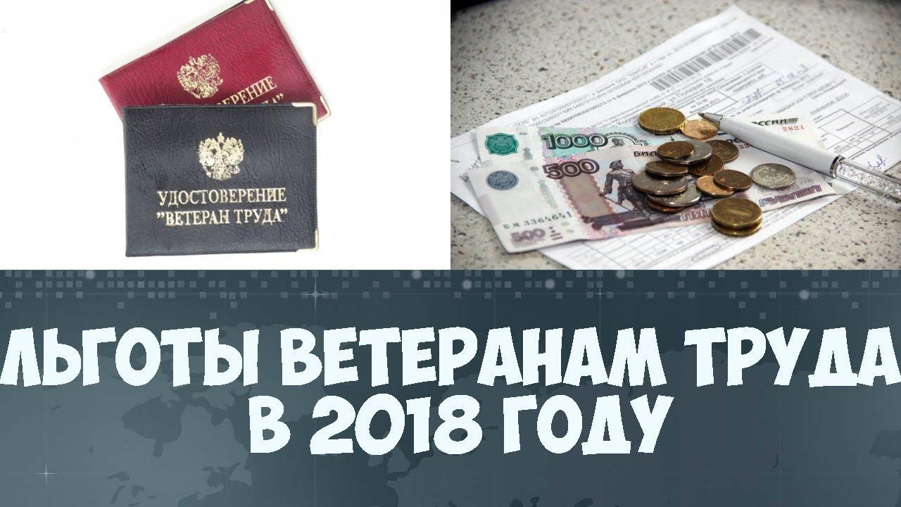 Отмена витеранских выплат с января 2017 висела воздухе