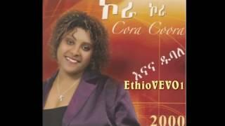 Enana Dubale - Almaze New Ethiopian Music 2014