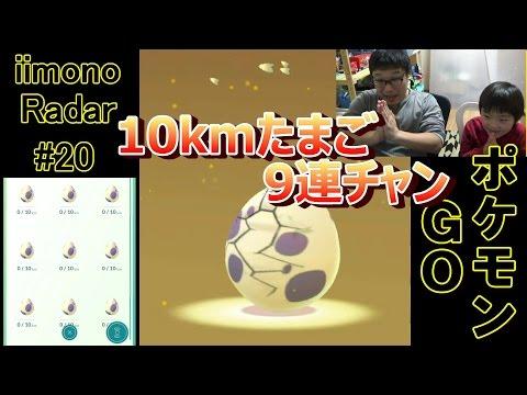 【ポケモンGO攻略動画】ポケモンGO #20  「10kmたまご 孵化9連チャン」  – 長さ: 10:07。