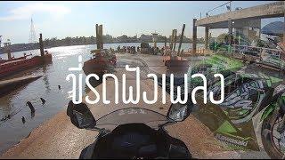 ขี่รถเล่น - ฟังเพลง   Ride Vlog #Zx3r Solo Ride