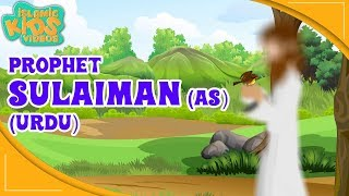 Prophet Stories In Urdu | Prophet Sulaiman (AS) Story | Quran Stories In Urdu | Urdu Cartoons
