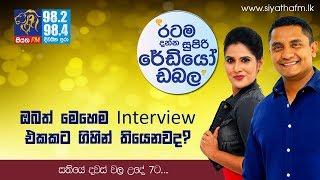 SIYATHA FM MORNING SHOW - 2018 06 04 Interview එ