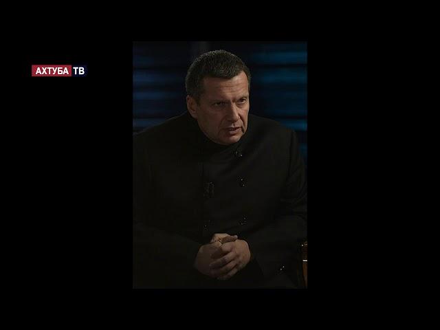 Владимир Соловьев оскорбил слушателя из Татарстана (АУДИО)