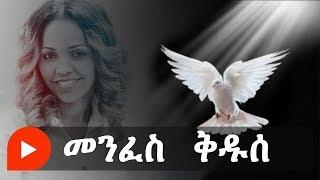 Aster Abebe | Menfes Kedus - AmlekoTube.com