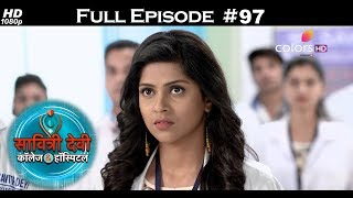 Savitri Devi College & Hospital - 26th September 2017 - सावित्री देवी कॉलेज &हॉस्पिटल - Full Episode
