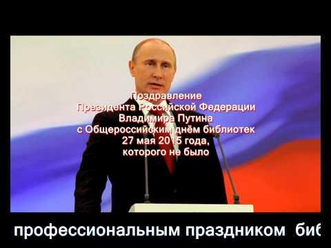 Поздравления путина на 2015