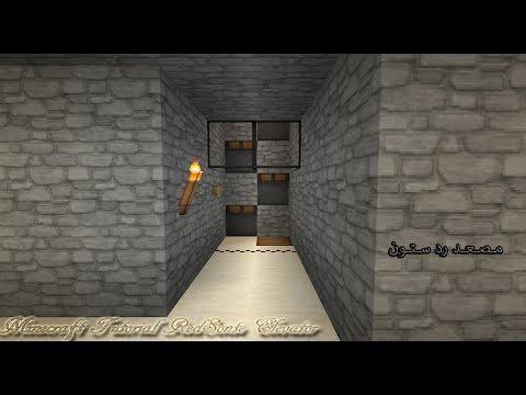 Minecraft Tutorials Red Stone Elevator 1# شروحات ماينكرافت كيف تسوي مصعد رد ستون
