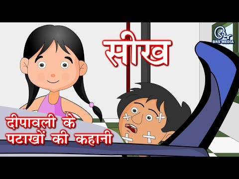 Seekh - A Hindi Story for Children Education Deepawali Crackers
