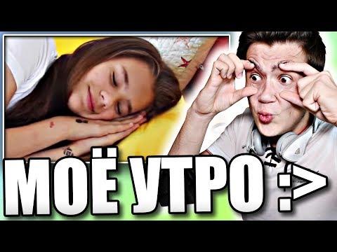 Катя Адушкина |МОЁ УТРО| // Ожидание vs Реальность