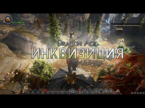 Ездовые животные в Dragon Age Inquisition Лошади Gameplay Myth Busters