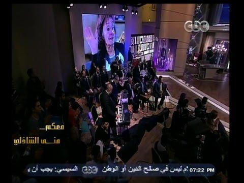 معكم_منى_الشاذلي مدحت صالح يحتفل بعيد ميلاد أبلة فضيلة ويفاجئها بأغنية لها