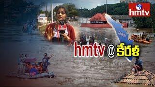 #KeralaFloods : hmtv Ground Report From Ayoor Village - hmtv - netivaarthalu.com