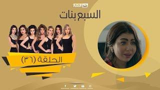 Download Episode 36 - Sabaa Banat Series | الحلقة السادسة والثلاثون - السبع بنات 3Gp Mp4